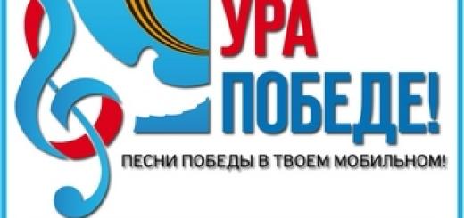 логотип песни победы