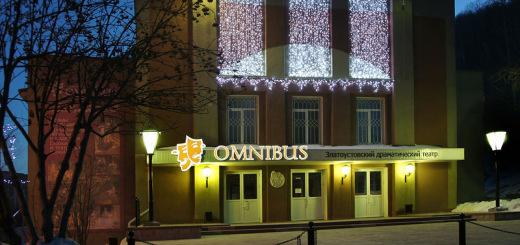 17-театр-Омнибус-2