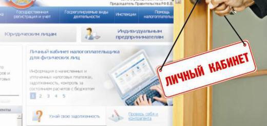 1471336369_lichnyy-kabinet