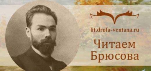 1475317774_chitaem-bryusova_-1
