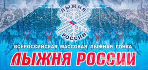 lyzhnya_rossii_2017_foto_01