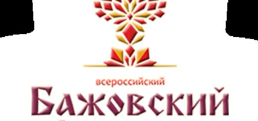 бажов
