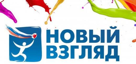 1464358950_novyy-vzglyad2
