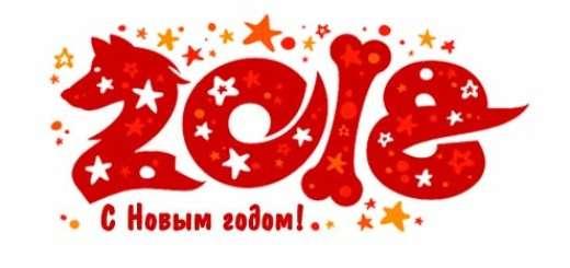 novyj-god-2018