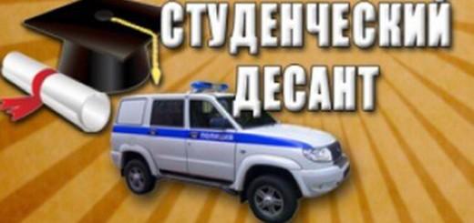 v-chechenskoy-respublike-proydet-akciya-studencheskiy-desant_1