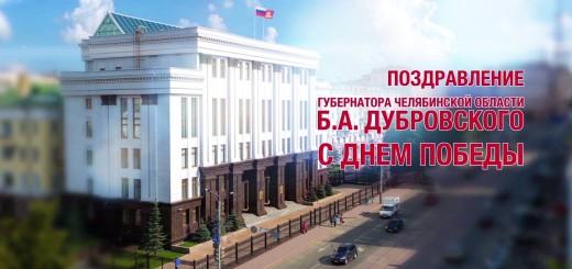 Поздравление Губернатора ЧО Дубровского с 9 мая_45 сек (1).mp4_20180508_133946.937