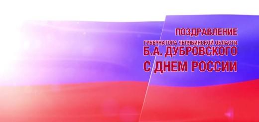 Губернатор_День России_другая концовка.mp4_20180609_155257.406