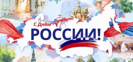 rus-day-2017
