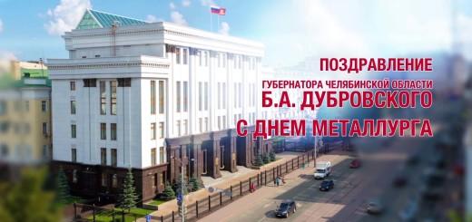 Губернатор день металлурга 2+.mp4_20180713_115924.156