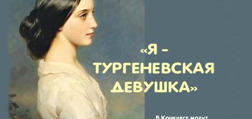 Я - тургеневская девушка_афиша_1