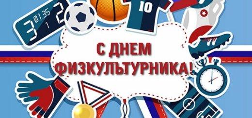 спорт-праздник