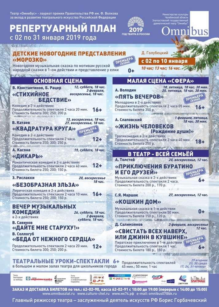 Омнибус_Репертуар_Январь