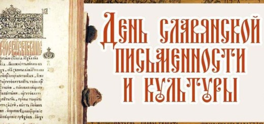den-slavjanskoj-pismennosti-i-kultury-2017