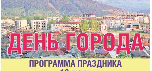 день города афиша_1
