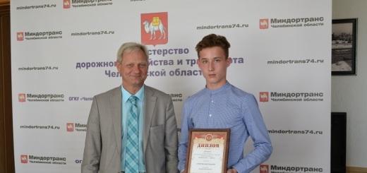 Варлаков с дипломом обр