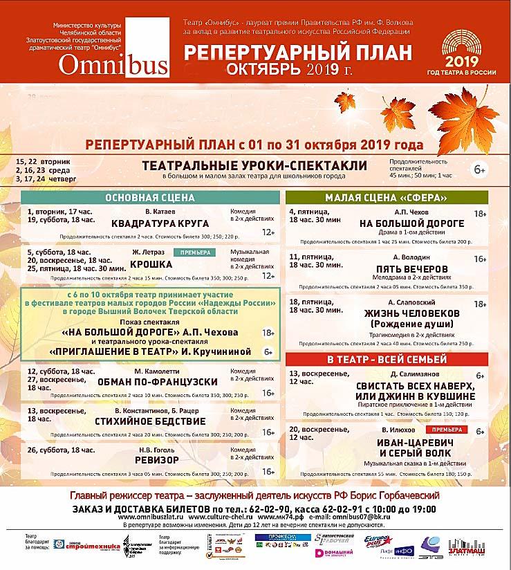 Репертуар_сентябрь-октябрь