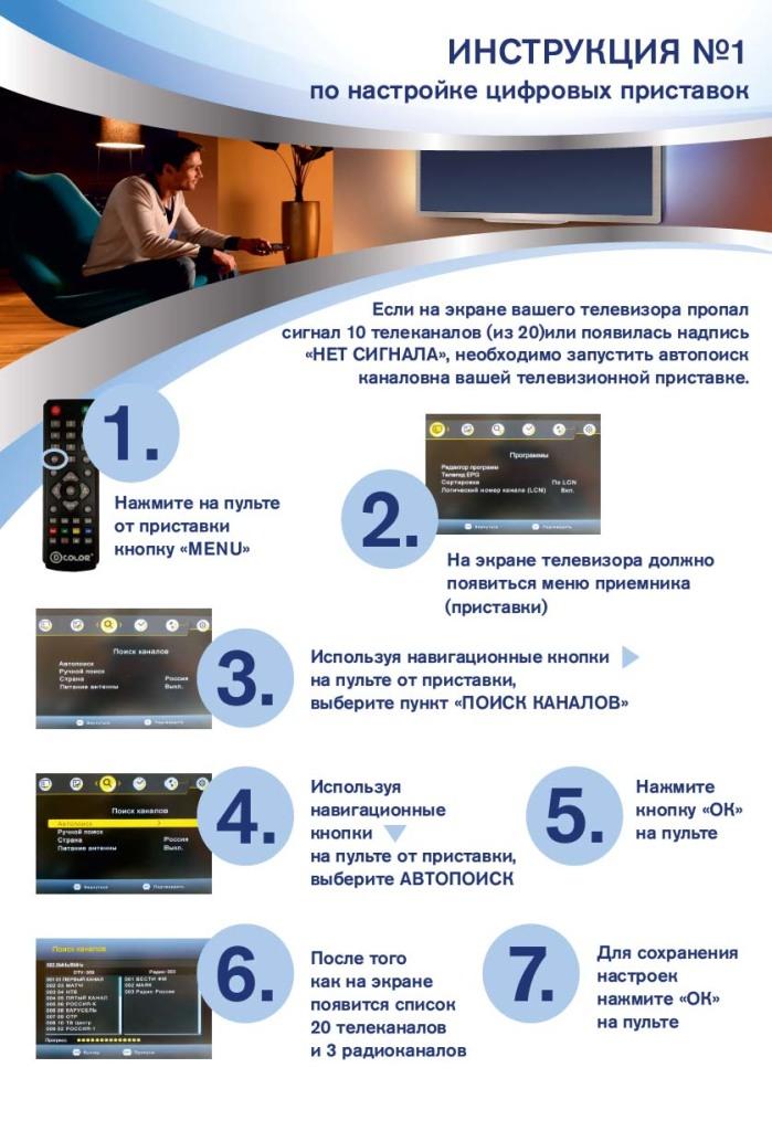 Автопоиск_инструкция