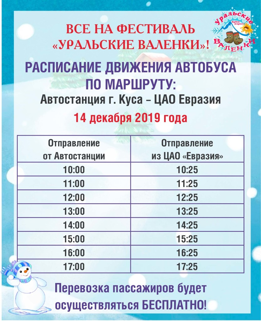 Расписание валенки