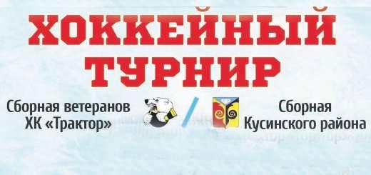 хоккей матч