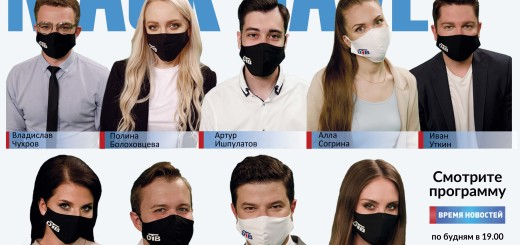 маски шоу ОТВ