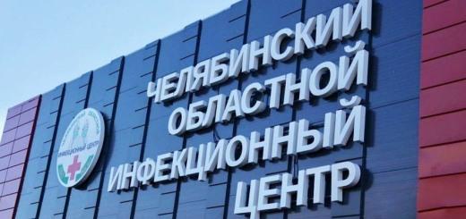 ковид центр