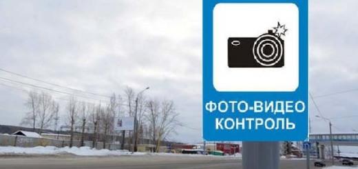 фотовидео контроль